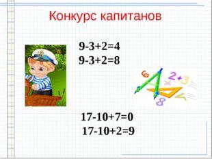 Конкурс капитанов 9-3+2=4  9-3+2=8  17-10+7=0  1