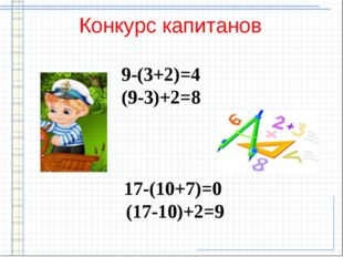 Конкурс капитанов 9-(3+2)=4  (9-3)+2=8  17-(10+7)=0