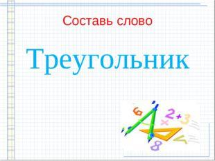 Составь слово Треугольник