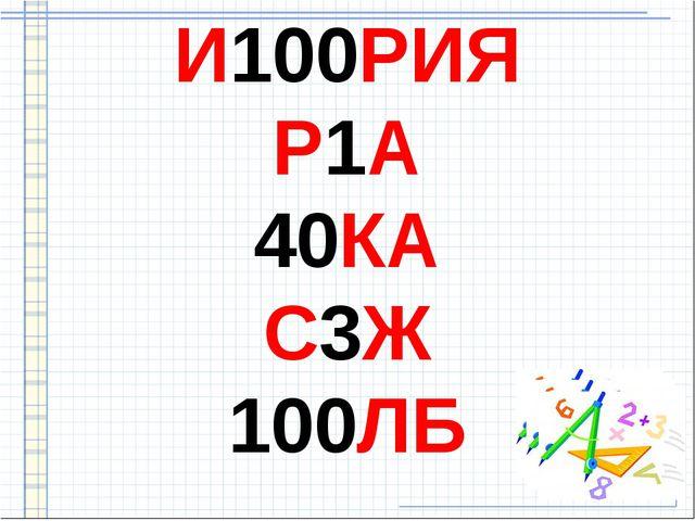 И100РИЯ Р1А 40КА С3Ж 100ЛБ