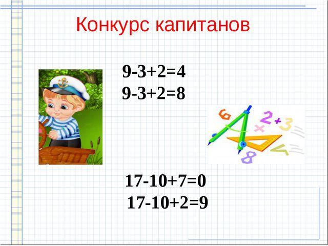 Конкурс капитанов 9-3+2=4  9-3+2=8  17-10+7=0  1...