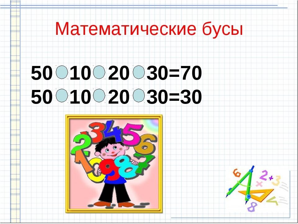 Математические бусы 50 10 20 30=70 50 10 20 30=30