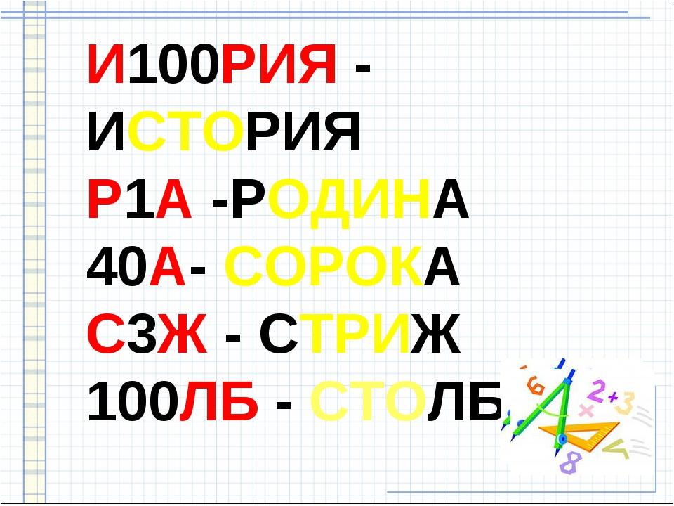 И100РИЯ - ИСТОРИЯ Р1А -РОДИНА 40А- СОРОКА С3Ж - СТРИЖ 100ЛБ - СТОЛБ