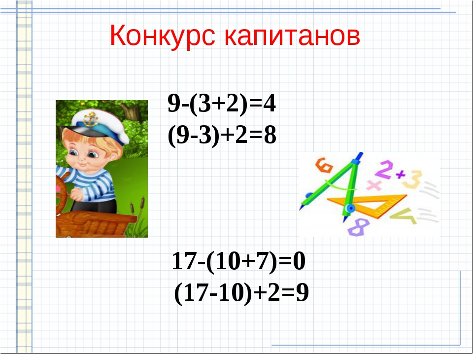 Конкурс капитанов 9-(3+2)=4  (9-3)+2=8  17-(10+7)=0 ...