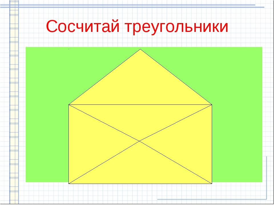 Сосчитай треугольники