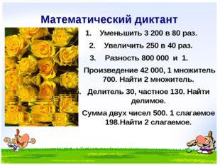 Математический диктант Уменьшить 3 200 в 80 раз. Увеличить 250 в 40 раз. Разн