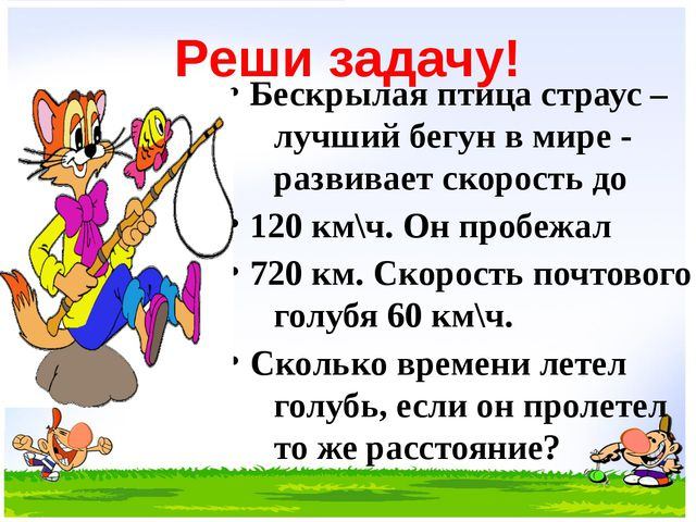 Реши задачу! Бескрылая птица страус – лучший бегун в мире - развивает скорост...