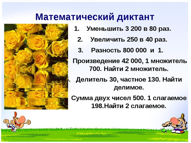 Математический диктант Уменьшить 3 200 в 80 раз. Увеличить 250 в 40 раз. Разн...