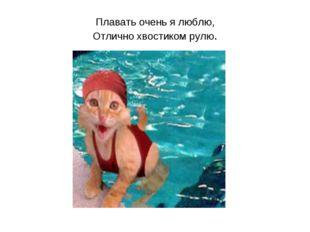 Плавать очень я люблю, Отлично хвостиком рулю.