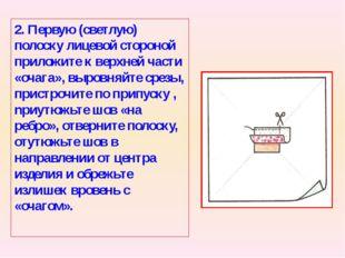 2. Первую (светлую) полоску лицевой стороной приложите к верхней части «очага