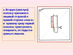 з. Вторую (светлую) полоску приложите лицевой стороной к правой стороне «очаг