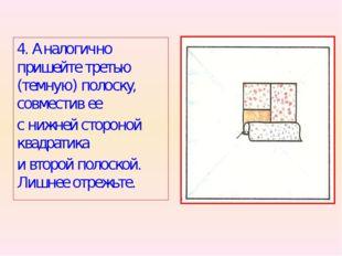 4. Аналогично пришейте третью (темную) полоску, совместив ее с нижней стороно