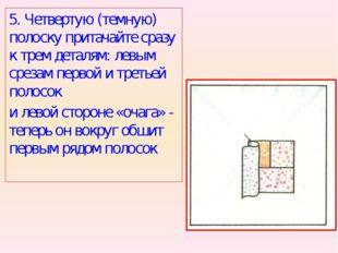 5. Четвертую (темную) полоску притачайте сразу к трем деталям: левым срезам п