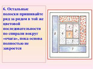 6. Остальные полоски пришивайте ряд за рядом в той же цветовой последовательн