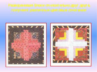 Разворачивая блоки относительно друг друга, получают различные цветовые соче
