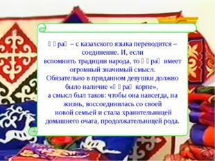 Құрақ – с казахского языка переводится – соединение. И, если вспомнить традиц