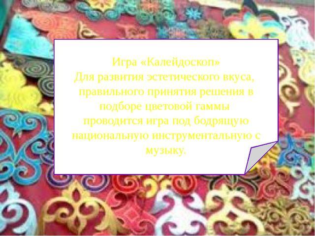 Игра «Калейдоскоп» Для развития эстетического вкуса, правильного принятия ре...