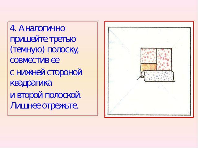 4. Аналогично пришейте третью (темную) полоску, совместив ее с нижней стороно...