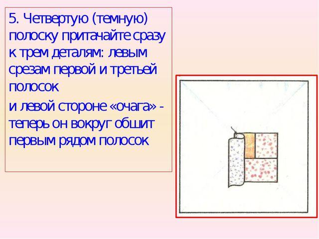 5. Четвертую (темную) полоску притачайте сразу к трем деталям: левым срезам п...