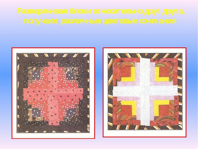 Разворачивая блоки относительно друг друга, получают различные цветовые соче...