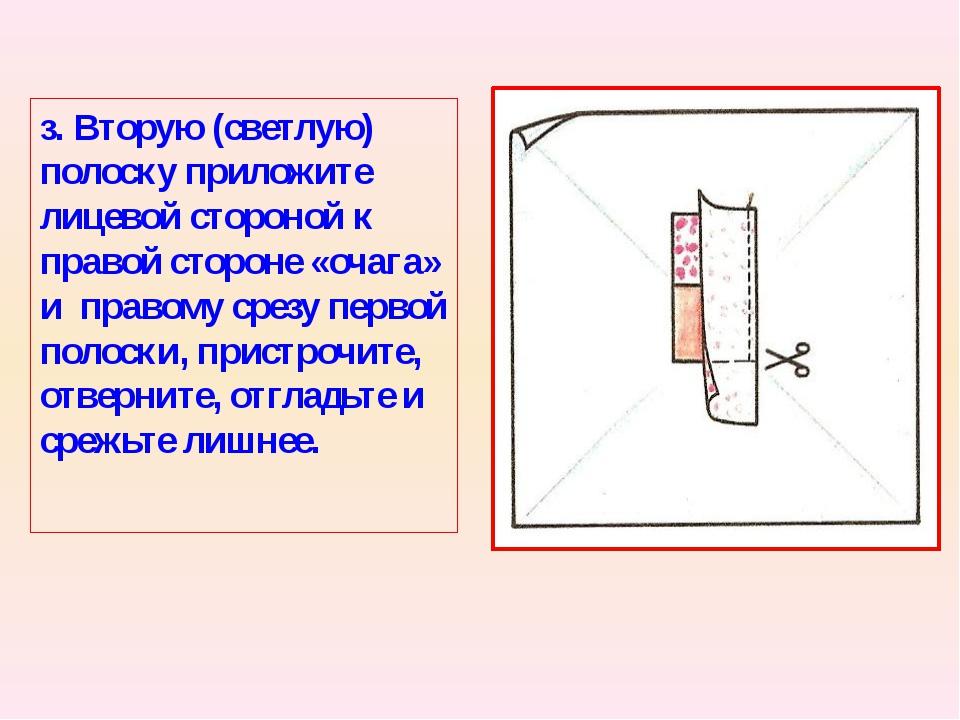 з. Вторую (светлую) полоску приложите лицевой стороной к правой стороне «очаг...