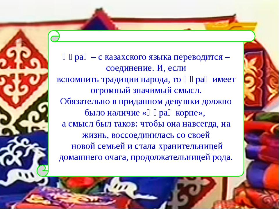 Құрақ – с казахского языка переводится – соединение. И, если вспомнить традиц...