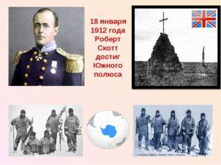 18 января 1912 года Роберт Скотт достиг Южного полюса