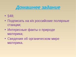 Домашнее задание §48; Подписать на к/к российские полярные станции; Интересны