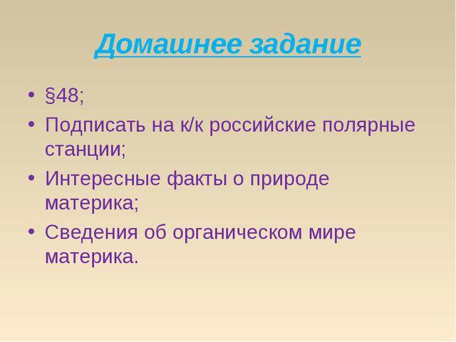 Домашнее задание §48; Подписать на к/к российские полярные станции; Интересны...