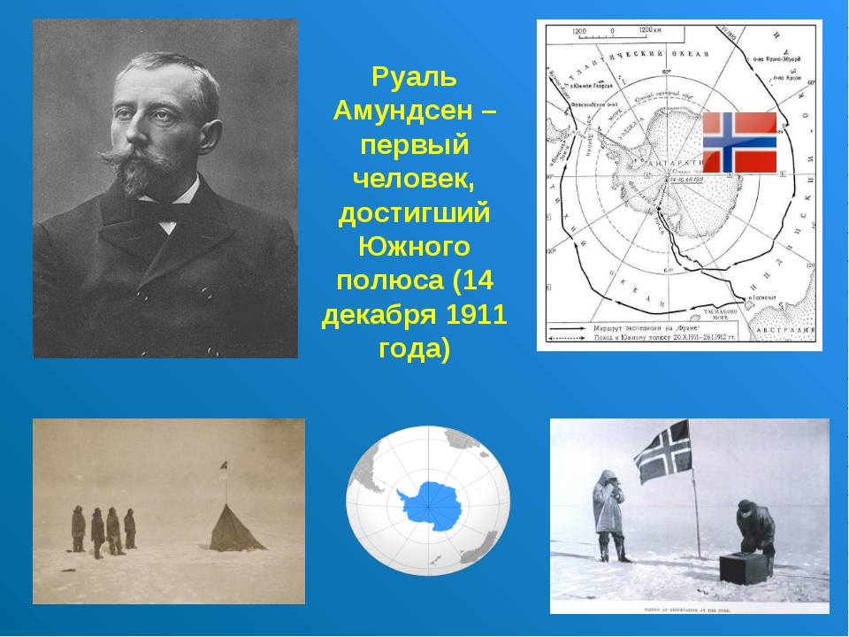 Руаль Амундсен – первый человек, достигший Южного полюса (14 декабря 1911 года)