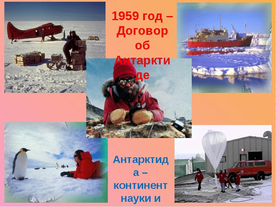 1959 год – Договор об Антарктиде Антарктида – континент науки и мира.
