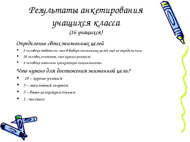 Результаты анкетирования учащихся класса (16 учащихся) Определение своих жизн...