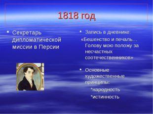 1818 год Секретарь дипломатической миссии в Персии Запись в дневнике: «Бешенс