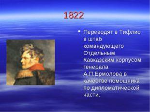 1822 Переводят в Тифлис в штаб командующего Отдельным Кавказским корпусом ген