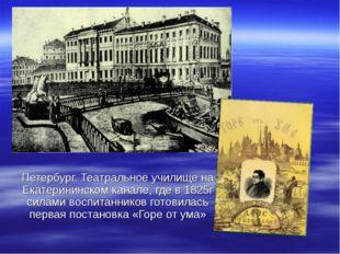 Петербург. Театральное училище на Екатерининском канале, где в 1825г силами в