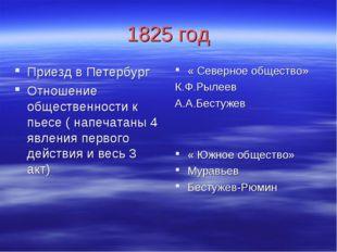 1825 год Приезд в Петербург Отношение общественности к пьесе ( напечатаны 4 я