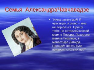 "Семья АлександраЧавчавадзе ""Нина, ангел мой! Я чувствую, я знаю – мне не верн"