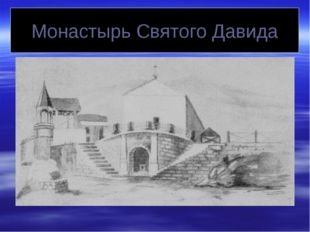 Монастырь Святого Давида