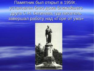 Памятник был открыт в 1959г, установлен близ дома ближайшего друга С.Н. Бегич