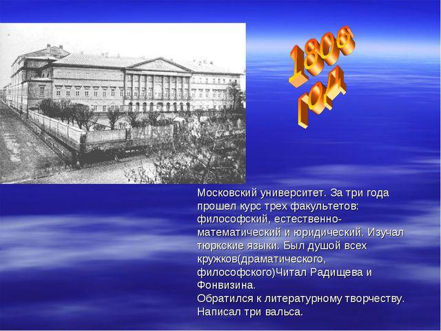 Московский университет. За три года прошел курс трех факультетов: философский...