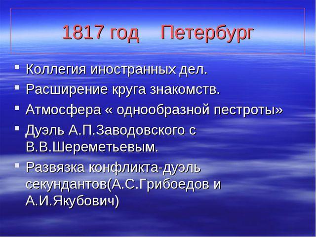 1817 год Петербург Коллегия иностранных дел. Расширение круга знакомств. Атмо...