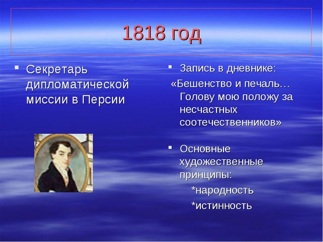 1818 год Секретарь дипломатической миссии в Персии Запись в дневнике: «Бешенс...