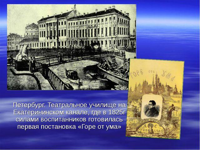 Петербург. Театральное училище на Екатерининском канале, где в 1825г силами в...