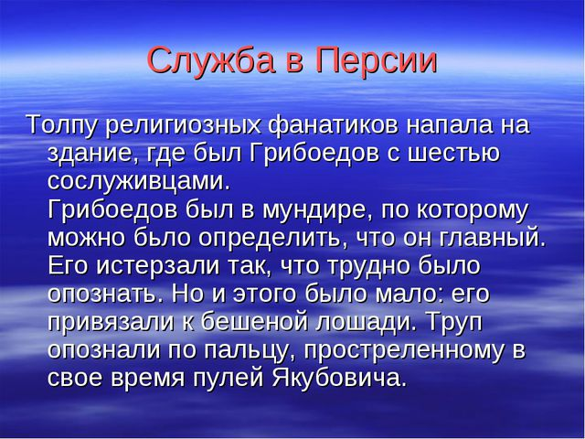 Служба в Персии Толпу религиозных фанатиков напала на здание, где был Грибоед...