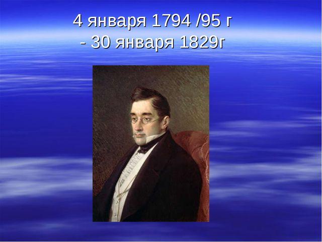 4 января 1794 /95 г - 30 января 1829г