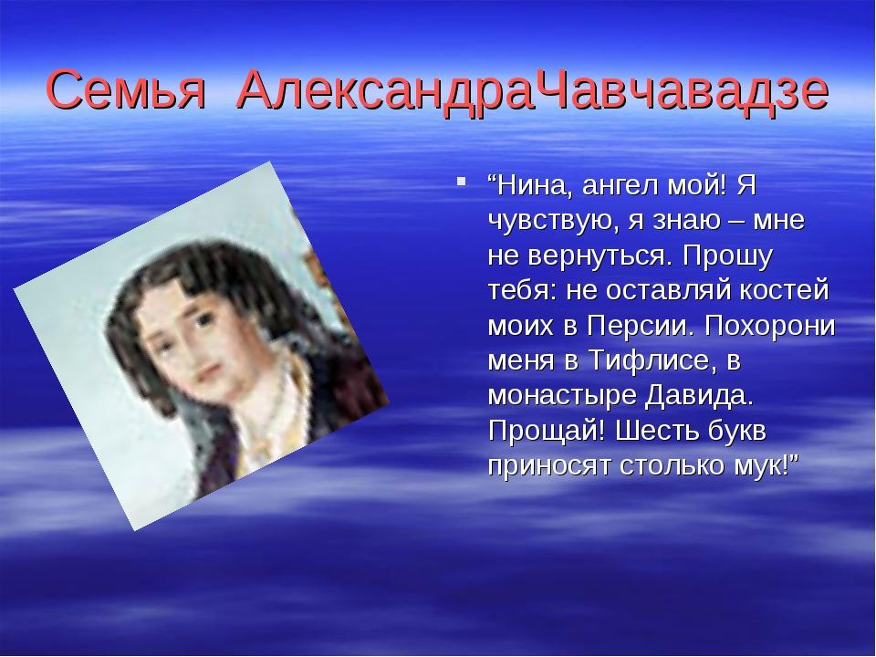 "Семья АлександраЧавчавадзе ""Нина, ангел мой! Я чувствую, я знаю – мне не верн..."