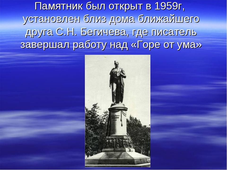Памятник был открыт в 1959г, установлен близ дома ближайшего друга С.Н. Бегич...