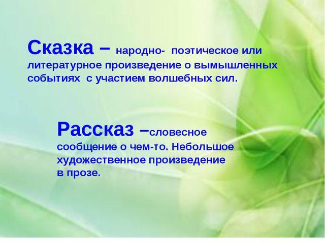 Сказка – народно- поэтическое или литературное произведение о вымышленных соб...