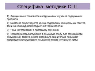 Специфика методики CLIL 1) Знание языка становится инструментом изучения соде