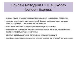 Основы методики CLIL в школах London Express знание языка становится средство